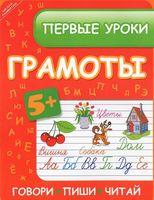 Первые уроки грамоты. Говори, пиши, читай