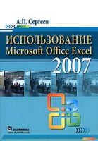 Использование Microsoft Office Excel 2007