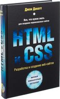 HTML и CSS. Разработка и дизайн веб-сайтов (+ CD)