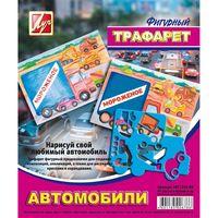 """Трафарет фигурный """"Автомобиль"""""""