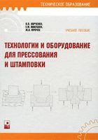 Технологии и оборудование для прессования и штамповки