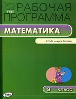 Математика. 3 класс. Рабочая программа к УМК М. И. Моро и др.