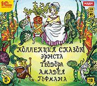 Коллекция сказок Э.Т.А. Гофмана