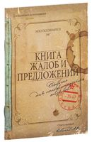 "Записная книжка ""Книга жалоб и предложений"" (А6; 32 листа)"