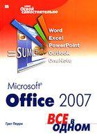 Microsoft Office 2007. Все в одном