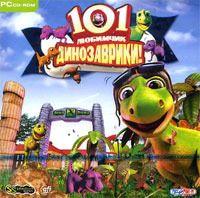 101 любимчик. Динозаврики