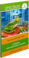 Best English Fairy Tales. Уровень 2