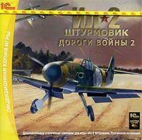 Ил-2 Штурмовик: Дороги войны 2