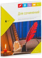 "Тетрадь в линейку 36 листов ""Для сочинений"""