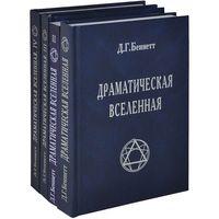 Драматическая вселенная (комплект из 4 томов)