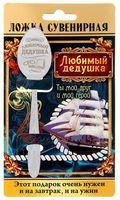 """Ложка чайная металлическая на открытке """"Любимый дедушка"""" (13,7 см)"""