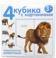 """Кубики """"Африканские животные"""" (4 шт.)"""