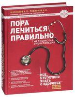 Пора лечиться правильно. Медицинская энциклопедия