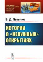 """Истории о """"ненужных"""" открытиях"""