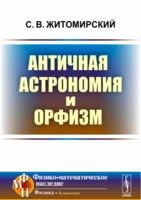 Античная астрономия и орфизм (м)
