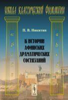 К истории афинских драматических состязаний (м)