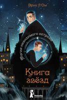 Книга звезд. Магия невидимого острова. Книга 1