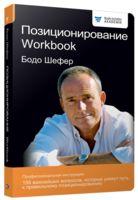 Позиционирование. Workbook