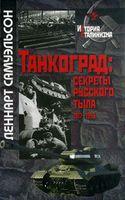 Танкоград. Секреты русского тыла 1917-1953 гг.