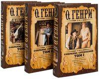 О. Генри. Собрание сочинений (в 3 томах)