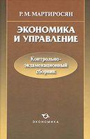 Экономика и управление. Контрольно-экзаменационный сборник