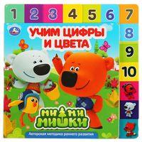 Мимимишки. Учим цифры и слова. Книжка с закладками