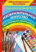 TeachPro Изобразительное искусство для младших школьников