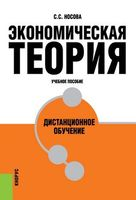 Экономическая теория. Дистанционное обучение