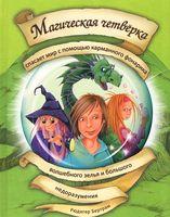 Магическая четверка спасет мир с помощью карманного фонарика, волшебного зелья и большого недоразумения