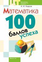 Математика. 100 баллов успеха. Курс за 10-11 классы