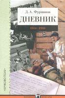 Дневник. 1914-1916
