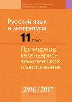 Русский язык и литература. 11 класс. Примерное календарно-тематическое планирование. 2016/2017 учебный год