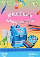 Школьные принадлежности. Наглядно-дидактическое пособие. Для детей 3-7 лет