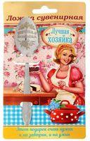"""Ложка чайная металлическая на открытке """"Лучшая хозяйка"""" (13,7 см)"""