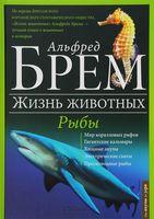 Жизнь животных. Том 9. Рыбы. А-Я (в 10 томах)
