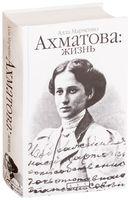 Ахматова. Жизнь