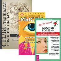 Глазные болезни. Сила, таящаяся в ваших глазах. Мысли, усиливающие зрение, слух и работоспособность (комплект из 3-х книг)