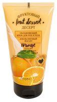 """Крем для рук и тела """"Апельсиновый йогурт"""" (150 г)"""