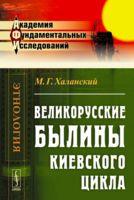 Великорусские былины Киевского цикла