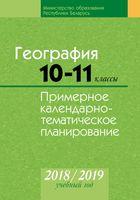География. 10-11 классы. Примерное календарно-тематическое планирование. 2018/2019 учебный год. Электронная версия