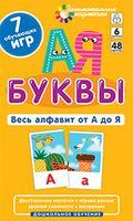 Буквы. Весь алфавит от А до Я