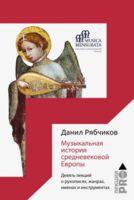 Музыкальная история средневековой Европы (м)