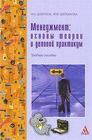 Менеджмент. Основы теории и деловой практикум