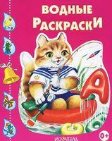 Кот-рыболов. Водная раскраска