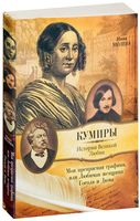 Моя прекрасная графиня, или Любимая женщина Гоголя и Дюма (м)