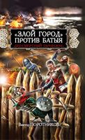 """""""Злой город"""" против Батыя. """"Бессмертный гарнизон"""""""