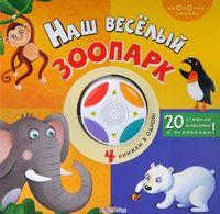 Наш веселый зоопарк. Книжка-игрушка