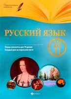 Русский язык. 10-11 класс. Планы-конспекты