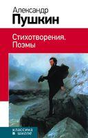 А. С. Пушкин. Стихотворения. Поэмы