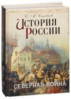 История России. Северная война (подарочное издание)